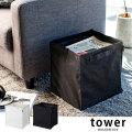 収納ボックス マガジンボックス タワー