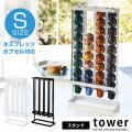 コーヒーカプセルホルダー タワー Sサイズ用  スタンドタイプ [収納雑貨]