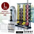 コーヒーカプセルホルダー タワー Lサイズ用  スタンドタイプ