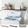 洗濯機上 ウォールシェルフ タワー