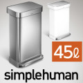 simplehumanレクタンギュラ-ステップカン 45L