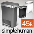 simplehumanプラスチックレクタンギュラ-ステップカン 45L