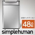 simplehuman分別タッチバーカン 48L