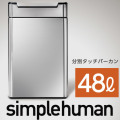 simplehuman分別タッチバーカン 48L [ゴミ箱]