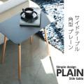 サイドテーブル 角型 プレーン