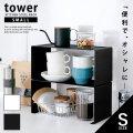 キッチンラック S スチール コの字ラック タワー [キッチン雑貨]