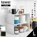 キッチンラック L スチール コの字ラック タワー
