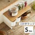 キッチン コの字ラック トスカ Sサイズ [キッチン雑貨]
