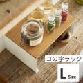 キッチン コの字ラック トスカ Lサイズ [キッチン雑貨]