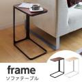 スチール製 サイドテーブル フレーム