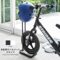 ペダルなし自転車&ヘルメットスタンド
