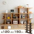 おしゃれな格子デザイン 木製オープシェルフ ライブラ (約)幅120×高さ150cm