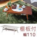 木製 テーブルセレノ 棚付き 幅110cm [センターテーブル]