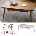 木製 センターテーブル セレノ 引出付き