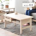 木目調 収納付き ローテーブル ラフィカ