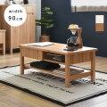 木製 ローテーブル 幅90cm KILIGS