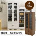 アンティーク調デザインキッチンシリーズ 食器棚 ルイーズ 高さ150cm [食器棚]