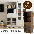 60幅 コンセント付き 食器棚 キッチン収納 家電収納 スリム