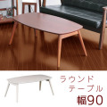 木製 センターテーブル セレノ [センターテーブル]