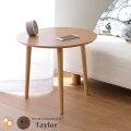 木製ラウンドサイドテーブル テイラー