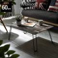 スクラップウッド 折り畳みテーブル 幅60cm メゾン