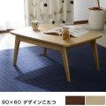 木製デザインこたつテーブル ヒストリー 90×60cm [ こたつ]