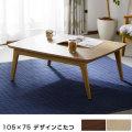 木製デザインこたつテーブル ヒストリー 105×75cm [ こたつ]