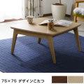 木製デザインこたつテーブル ヒストリー 75×75cm [ こたつ]