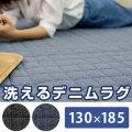 洗える カラーデニムキルトラグ 130×185cm [長方形]