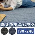 洗える カラーデニムキルトラグ 190×240cm [長方形]