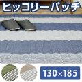 コットン100% ヒッコリーパッチキルトラグ 130×185cm [長方形]