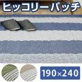 コットン100% ヒッコリーパッチキルトラグ 190×240cm [長方形]