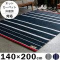 ゴブラン織 ラグマット ストライプ 140×200 [長方形]