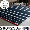 ゴブラン織 ラグマット ストライプ 200×250 [長方形]