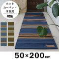 ウール 手織り ラグマット ストライプ 50×200