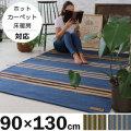 ウール 手織り ラグマット ストライプ 90×130