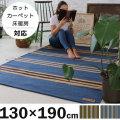ウール 手織り ラグマット ストライプ 130×190