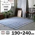 インド 綿 手織り ラグマット 190×240 ストライプ