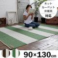 インド 綿 ラグ カーペット 手織り 90×130