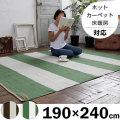 インド 綿 ラグ カーペット 手織り 190×240
