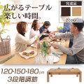 折れ脚伸長式テーブル 幅120〜最大180cm×奥行75cm