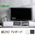 背面収納TVボード 幅210cm