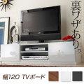 背面収納TVボード 幅120cm