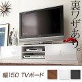 背面収納TVボード 幅150cm