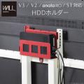 インテリアテレビスタンドV3・V2・anataIRO・S1対応 HDDホルダー