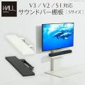 インテリアテレビスタンドV3・V2・S1対応 サウンドバー棚板 Sサイズ 幅60cm