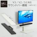 インテリアテレビスタンドV3・V2・S1対応 サウンドバー棚板 Mサイズ 幅95cm