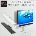 インテリアテレビスタンドV3・V2・S1対応 サウンドバー棚板 Lサイズ 幅118cm