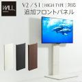 インテリアテレビスタンドV2・S1ハイタイプ対応 追加フロントパネル