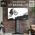 インテリアテレビスタンドV3 ブルックリン ハイタイプ